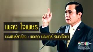 El general golpista de Tailandia.
